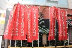 Japan Architecture - Azuma Inari Shrine in Ginza
