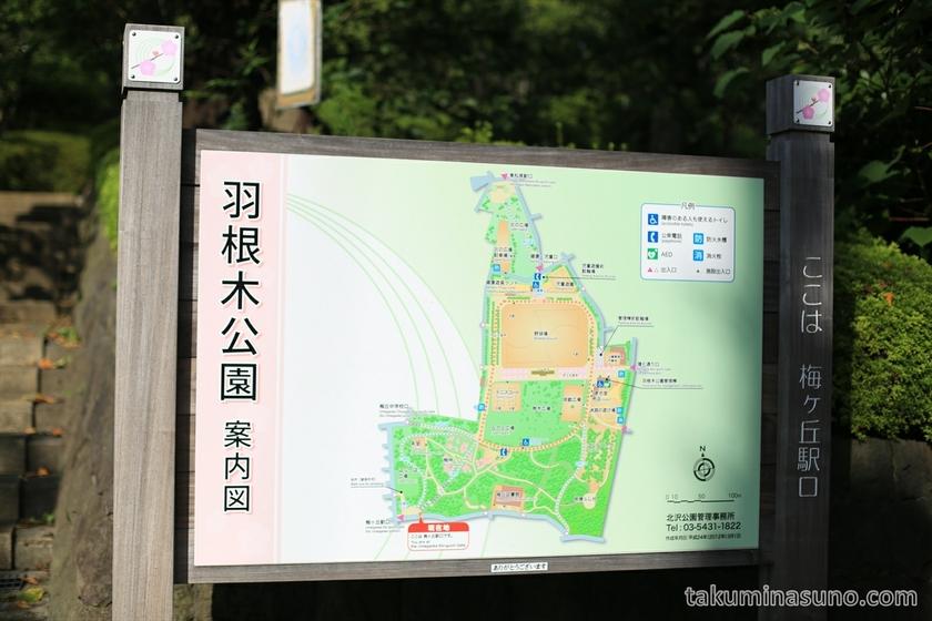 Signboard of Hanegi Park