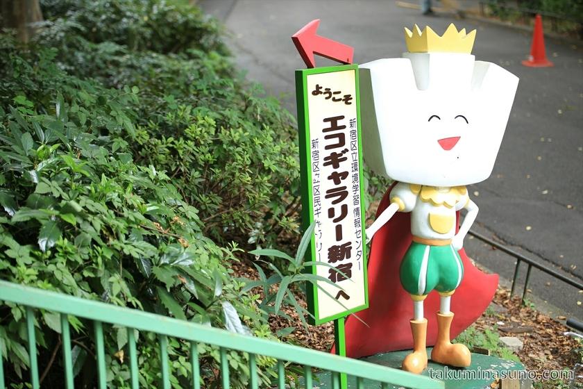 Eco Price at Shinjuku Central Park