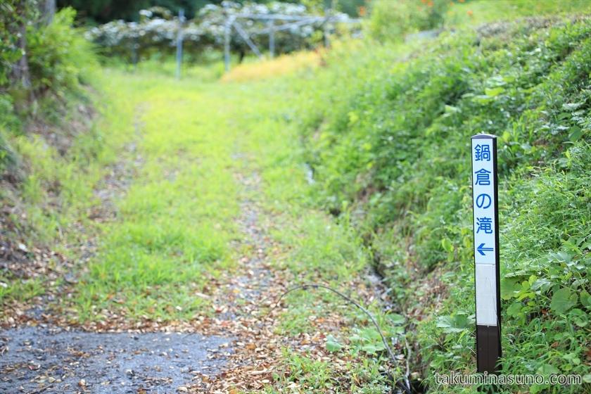 Entrace of Nabekura-no-taki Waterfall in Sado Island