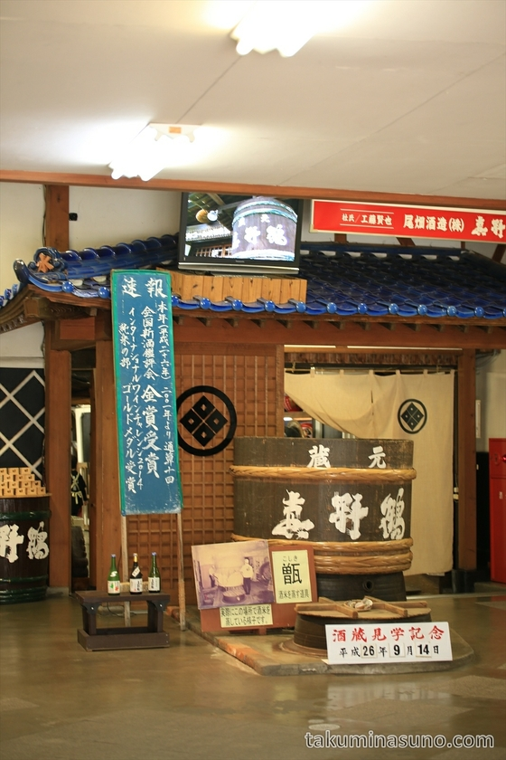 Entrance of Obata Sake Brewery in Sado Island