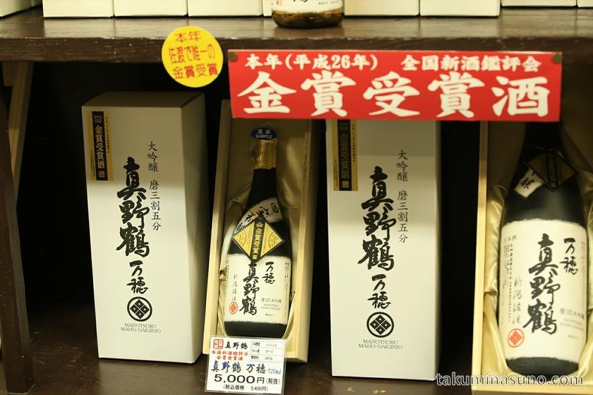 Manotsuru Sake Maho from Obata Sake Brewery in Sado Island