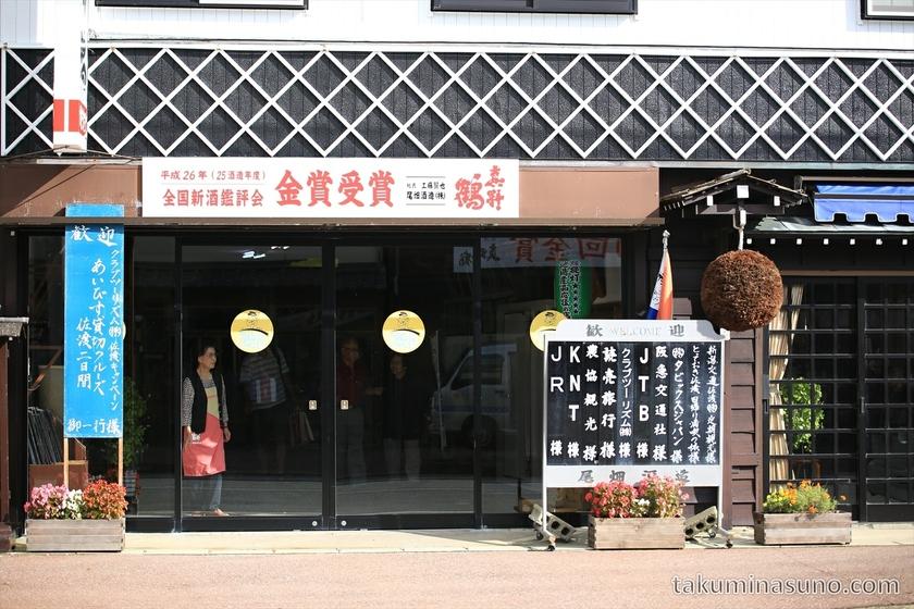 Obata Sake Brewery in Sado Island