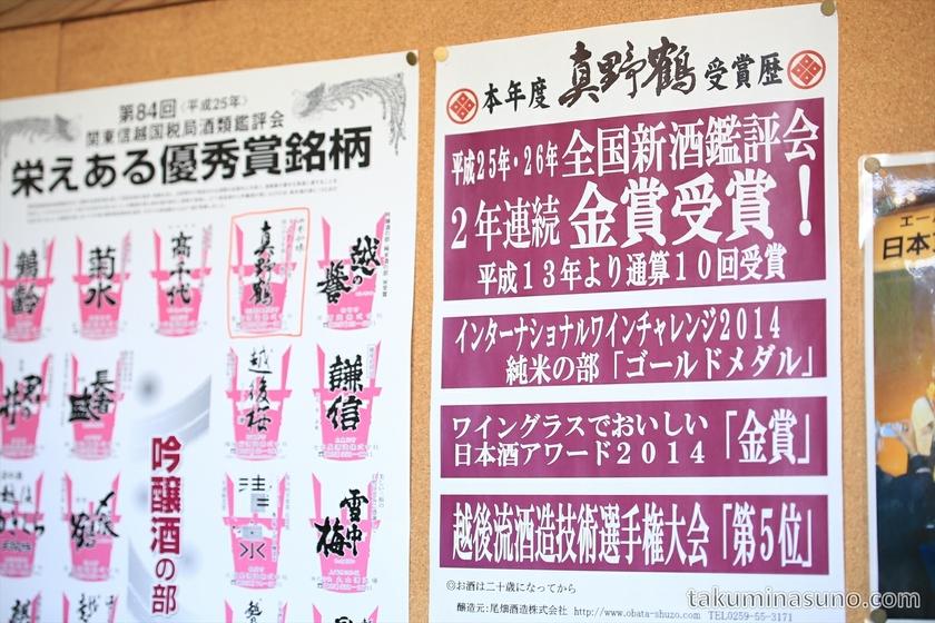 Poster at Obata Sake Brewery in Sado Island