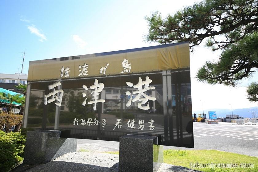 Sign of Ryoutsu Port