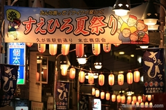 Preparation for Suehiro Summer Festival