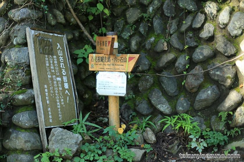 Entrance of Trekking Course to Mt Mutsuishi at Okutama