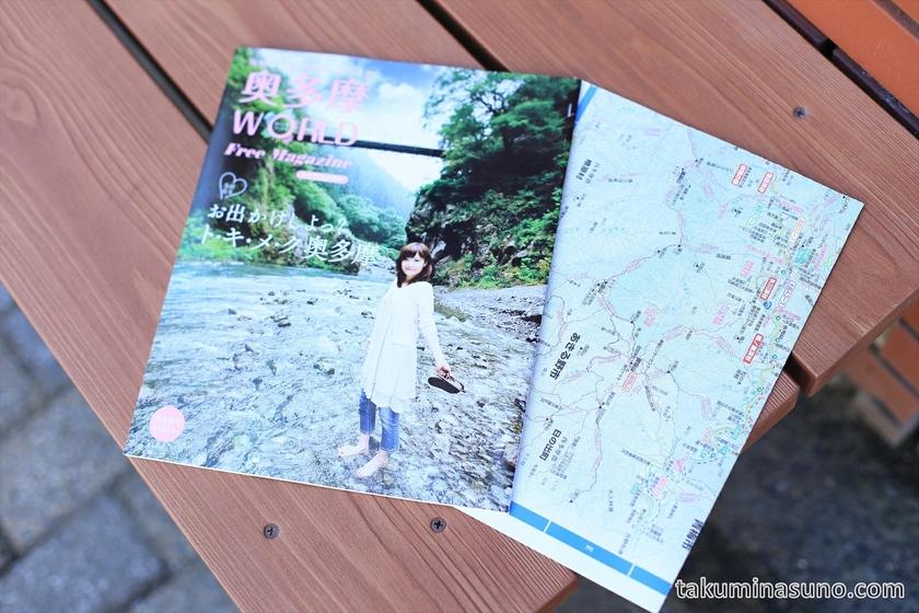 Free Guidebook of Okutama