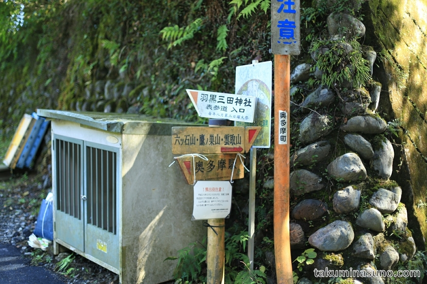 Mountain Path to Mt. Mutsuishi at Okutama 04