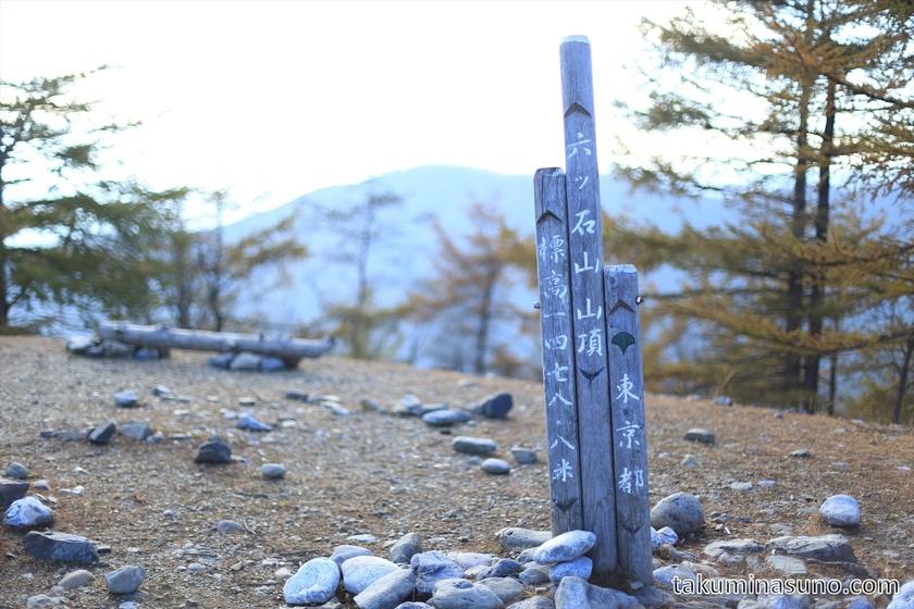 Signboard at the peak of Mt Mutsuishi at Okutama
