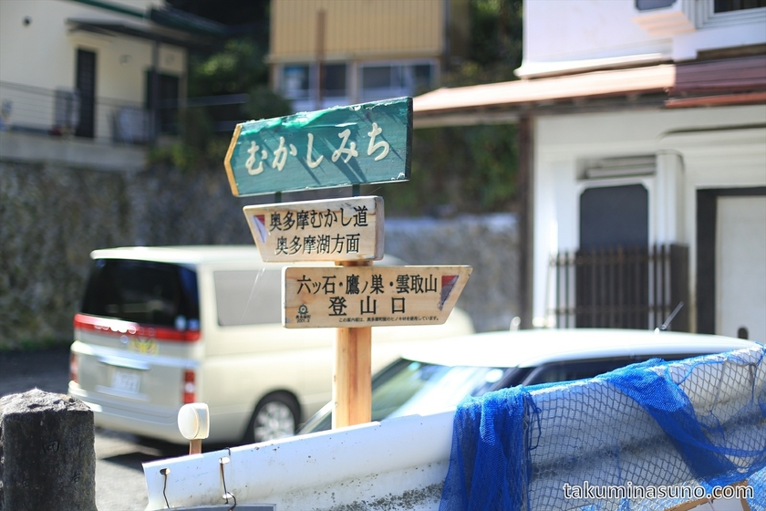 Signboard in front of Mountain Trail of Okutama