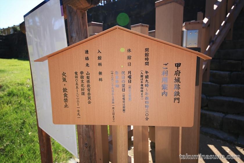 Signboard of Kofu Castle Trace