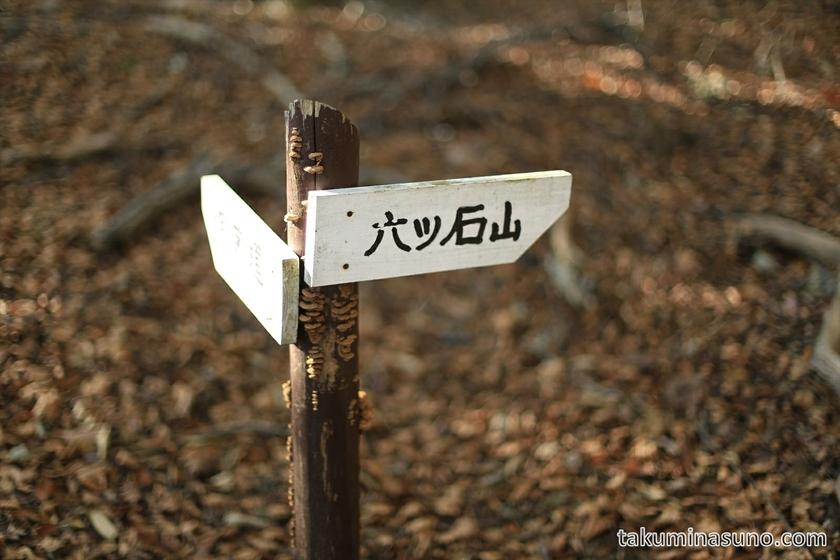 Signboard to the peak of Mt Mutsuishi at Okutama