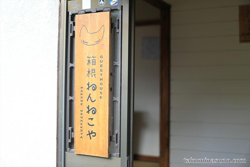 Entrance of Guesthouse Hakone Nennekoya