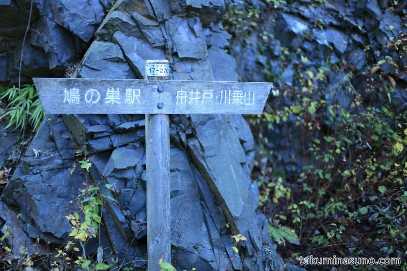 Entrance to Mt Kawanori