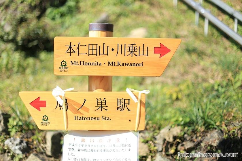 From Hatonosu Station to Mt Kawanori