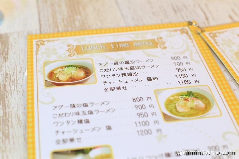 Menu of Bum Bun BLau Cafe with BeeHive at Hatanodai