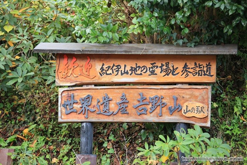 National Heritage Mt Yoshino