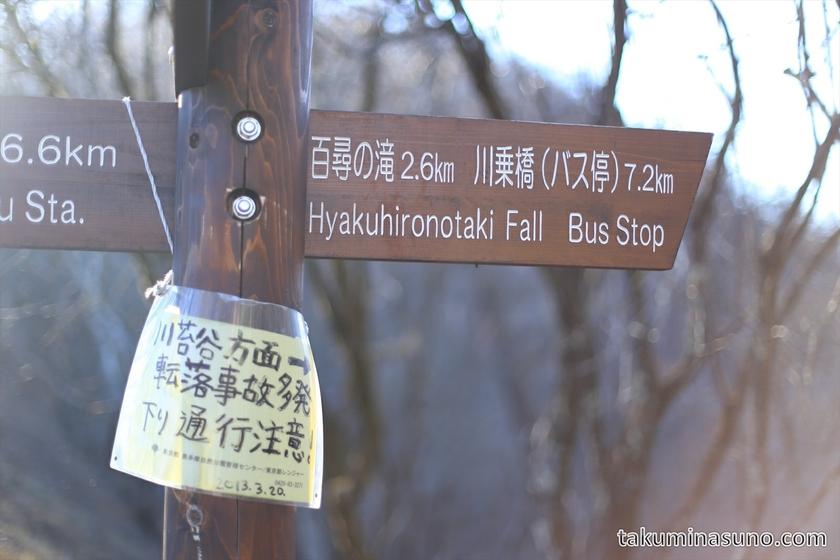 Signboard to Hyakuhiro-no-taki Waterfall