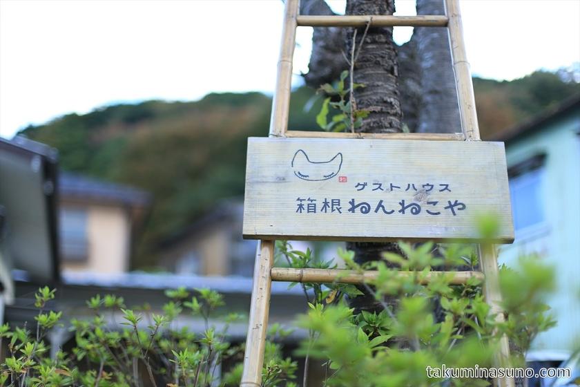 Singboard of Guesthouse Hakone Nennekoya