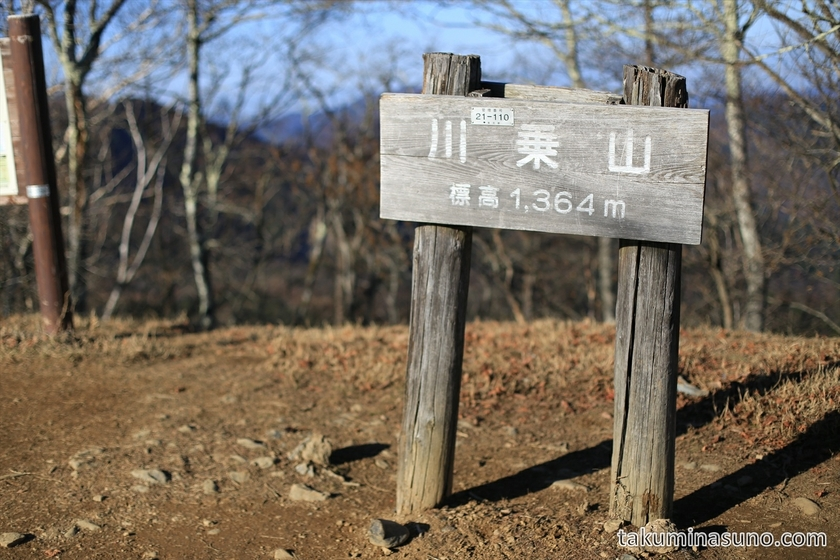 Singboard of Mt Kawanori