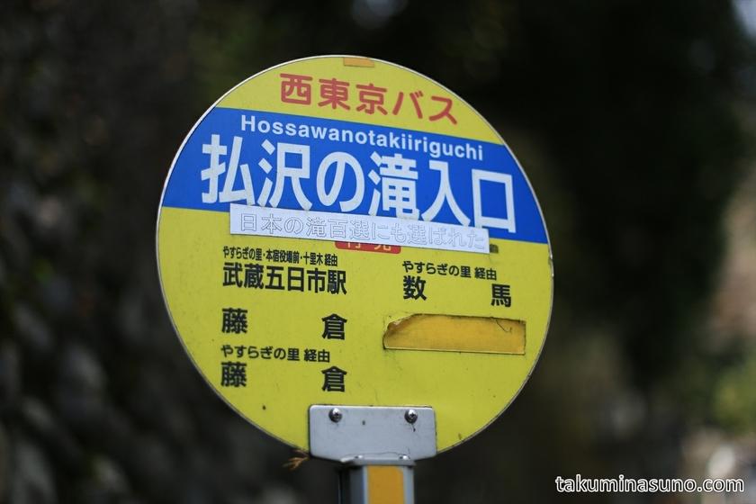 Bus Stop of Hossawa-no-taki Waterfall