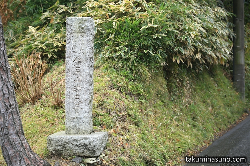 Sign Stone of Zuisenji Temple