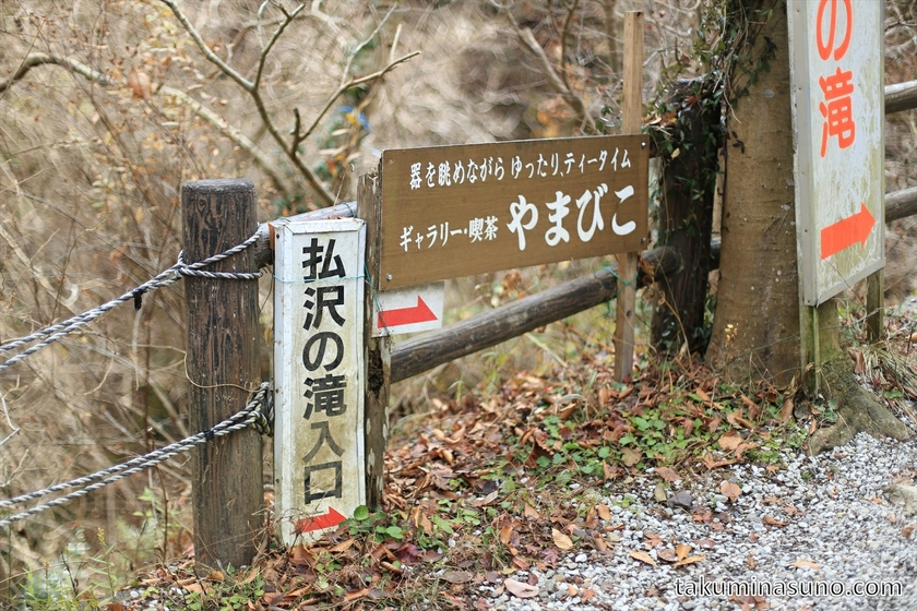 Signboard to Hossawa-no-taki Waterfall