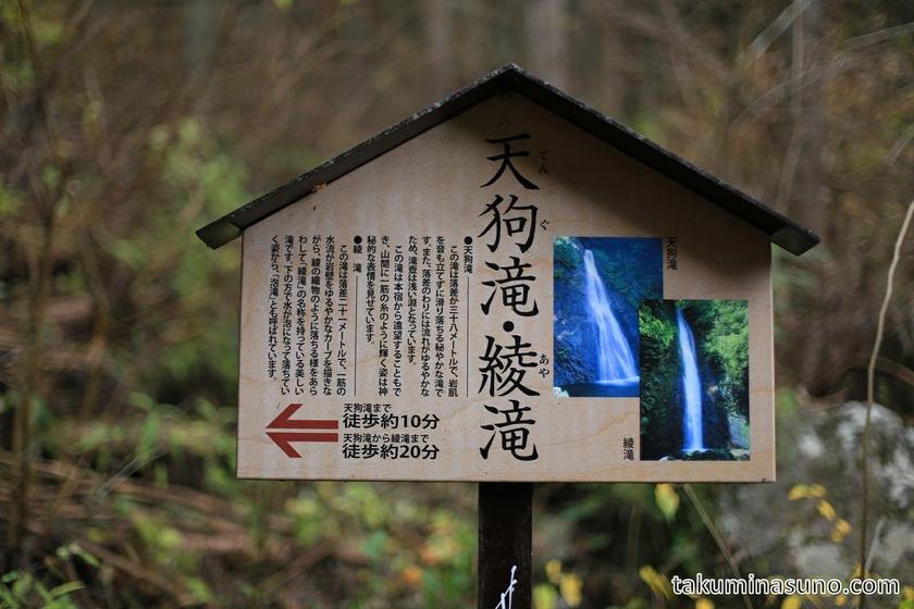 Signboard to Tengu-taki Waterfall and Ayataki Waterfall