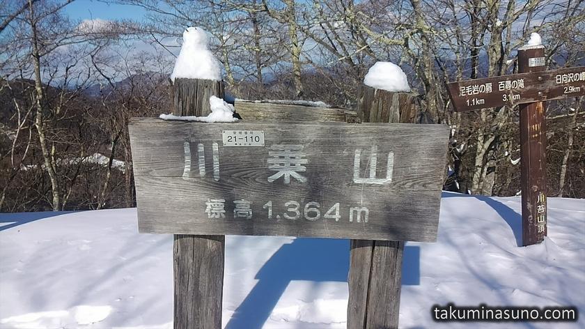 Signboard of Mt Kawanori