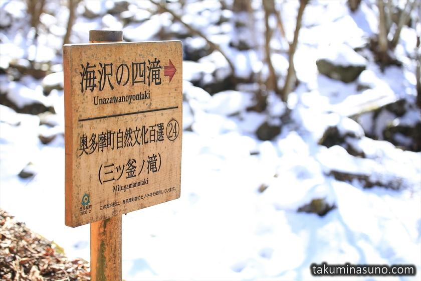 Signboard to Unazawa-no-yontaki