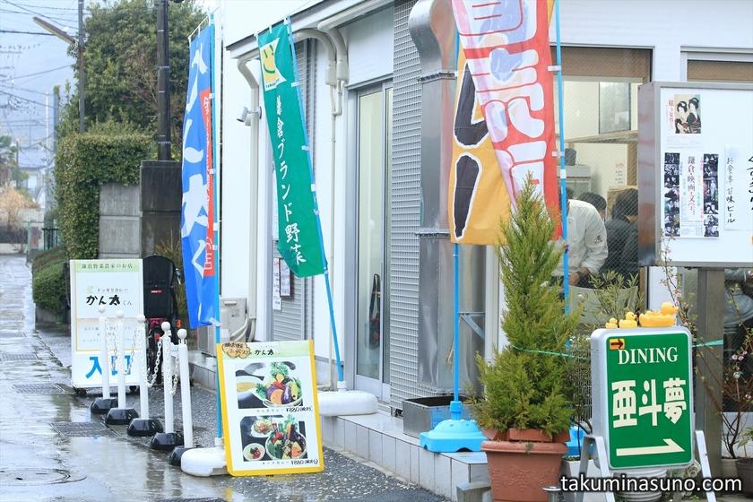 Kanta-kun Kamkura Vegetable Curry House
