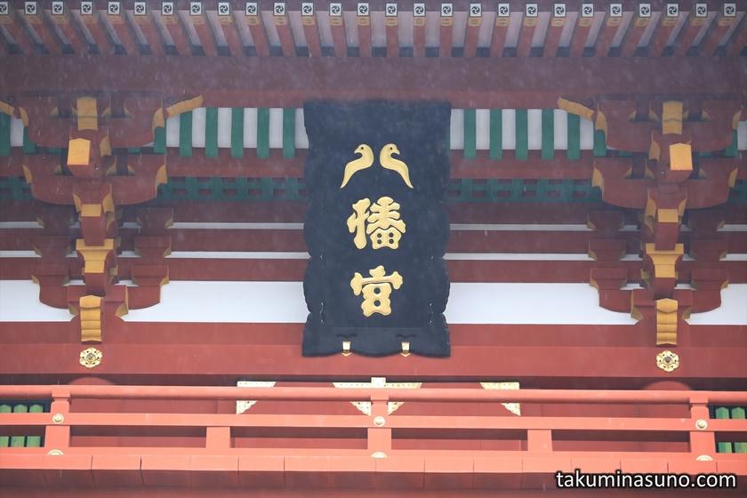 Nameboard of Tsurugaoka Hachimangu Shurine
