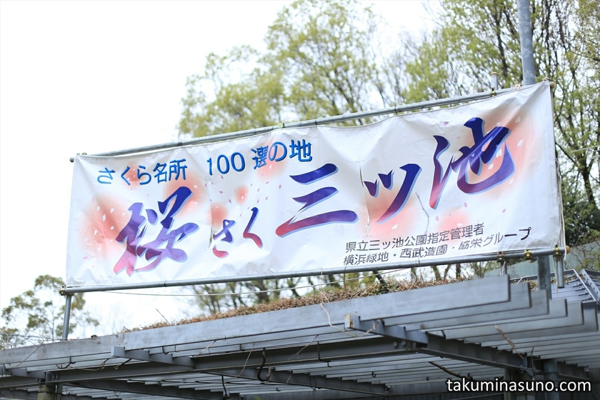 Banner of Mitsuike Park