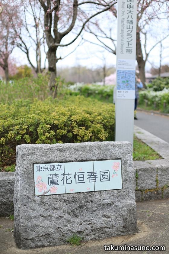 Signboard of Roka Koushun-en Park