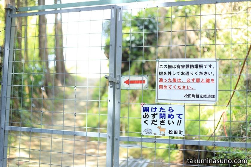 First Door to Saimyoji Temple Historic Park