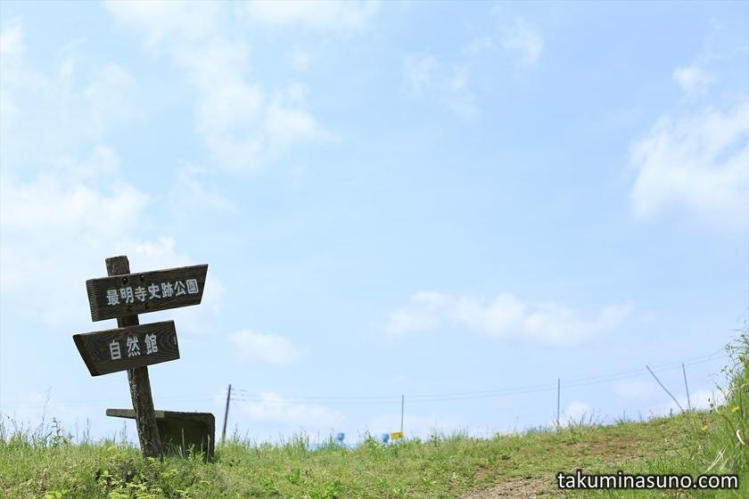Open Space to Saimyoji Temple Historic Park