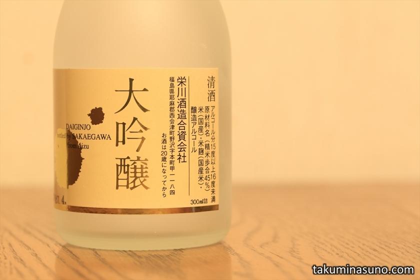 Sakaegawa Sake Brewery Daiginjo