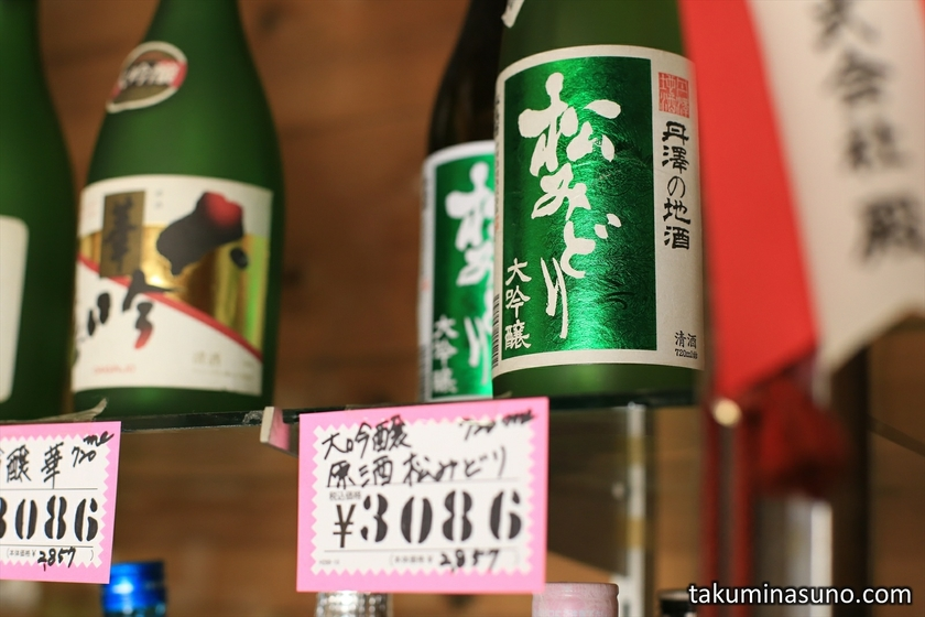 Sake Bottles from Nakazawa Sake Brewery