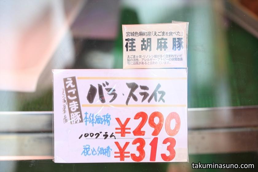 Price Tag Of Perilla Pork