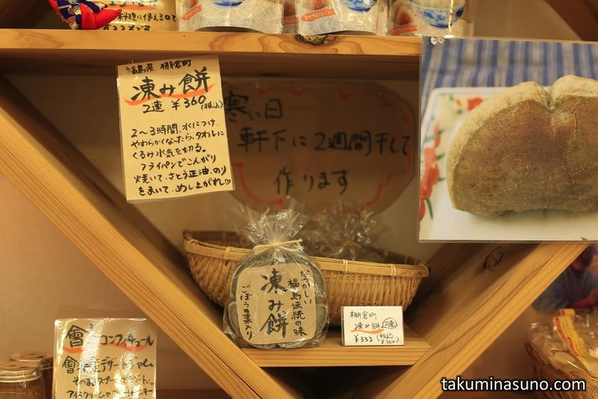Shimimochi at Kura-cafe