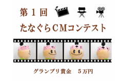 "Open Until August 31, 2015! Why not Visit Tanagura Town and Try ""Tanagura CM Contest"" with your Nice 15-second Movie?"