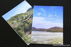 "After Finishing Writing an Article for ""Soramin"", a Magazine Published from kura-cafe"