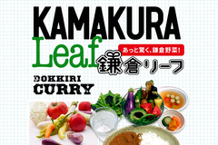 Kamakura Leaf, a Company running Kamakura Vegetable Market Kanta Village, has Totally Updated its Website! Responsive Single Column Design Colored with Colorful Kamakura Vegetables!