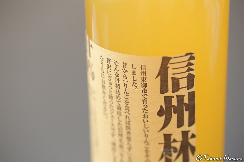 Close-up Photo of Shinshu Apple Juice