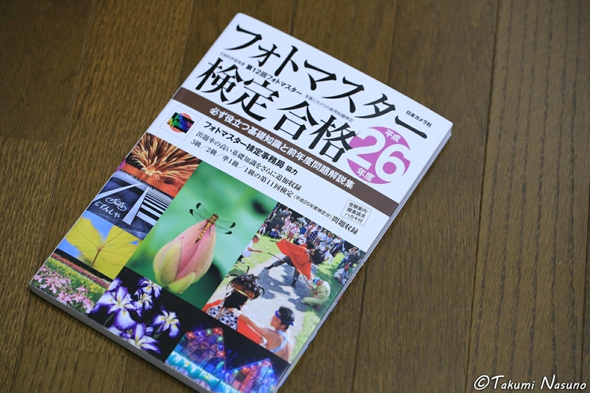 Licensing Examination of Photomaster