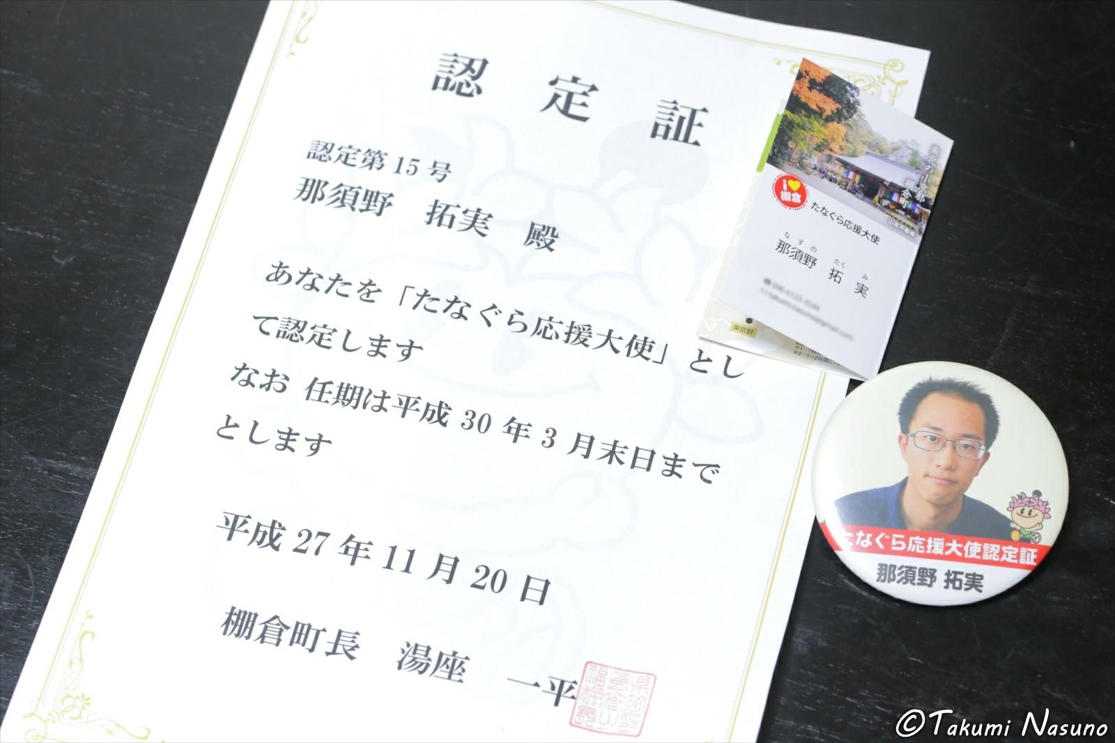 Certificate of Tanagura Supporter's Ambassador