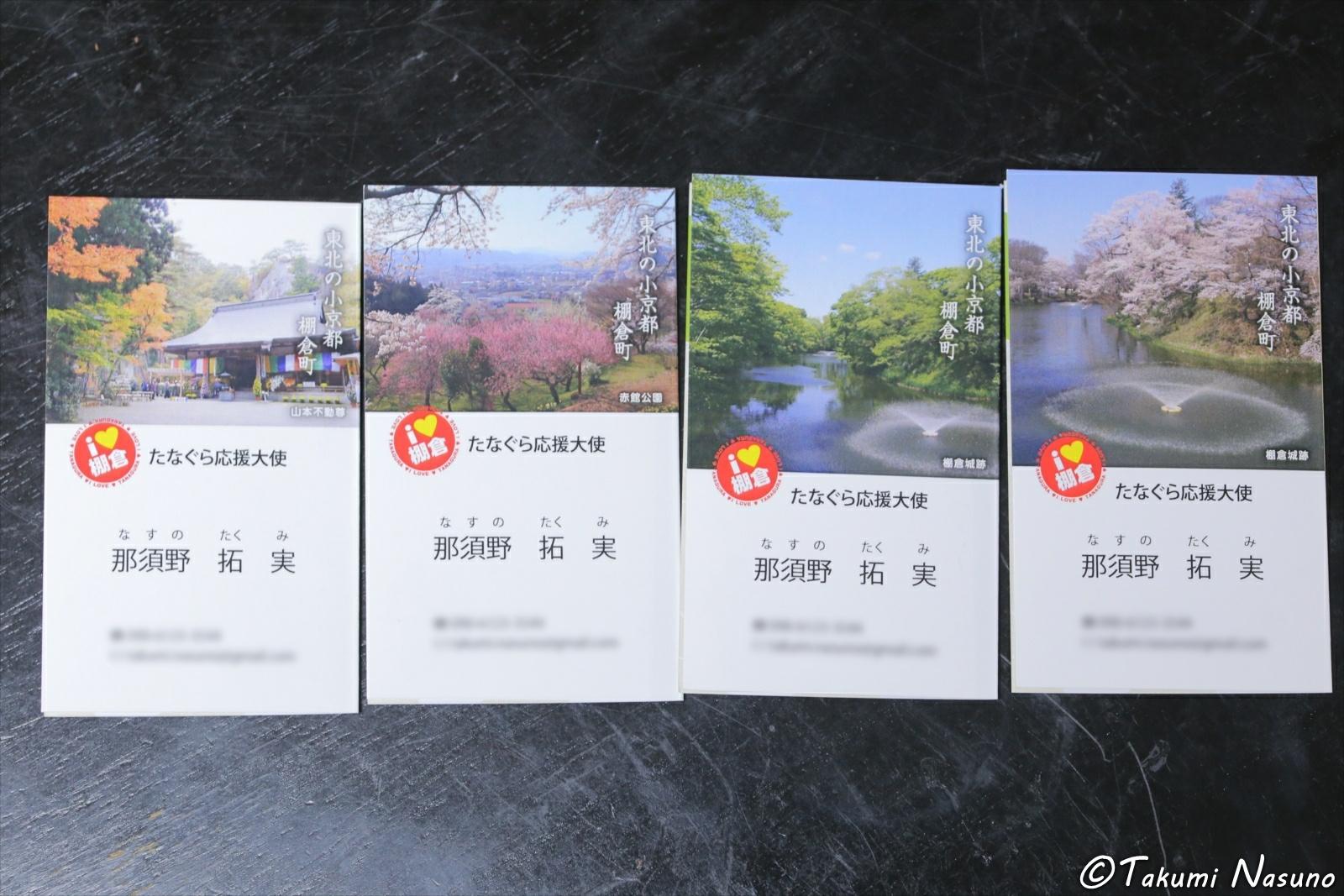 Four Business Cards of Tanagura Supporter's Ambassador