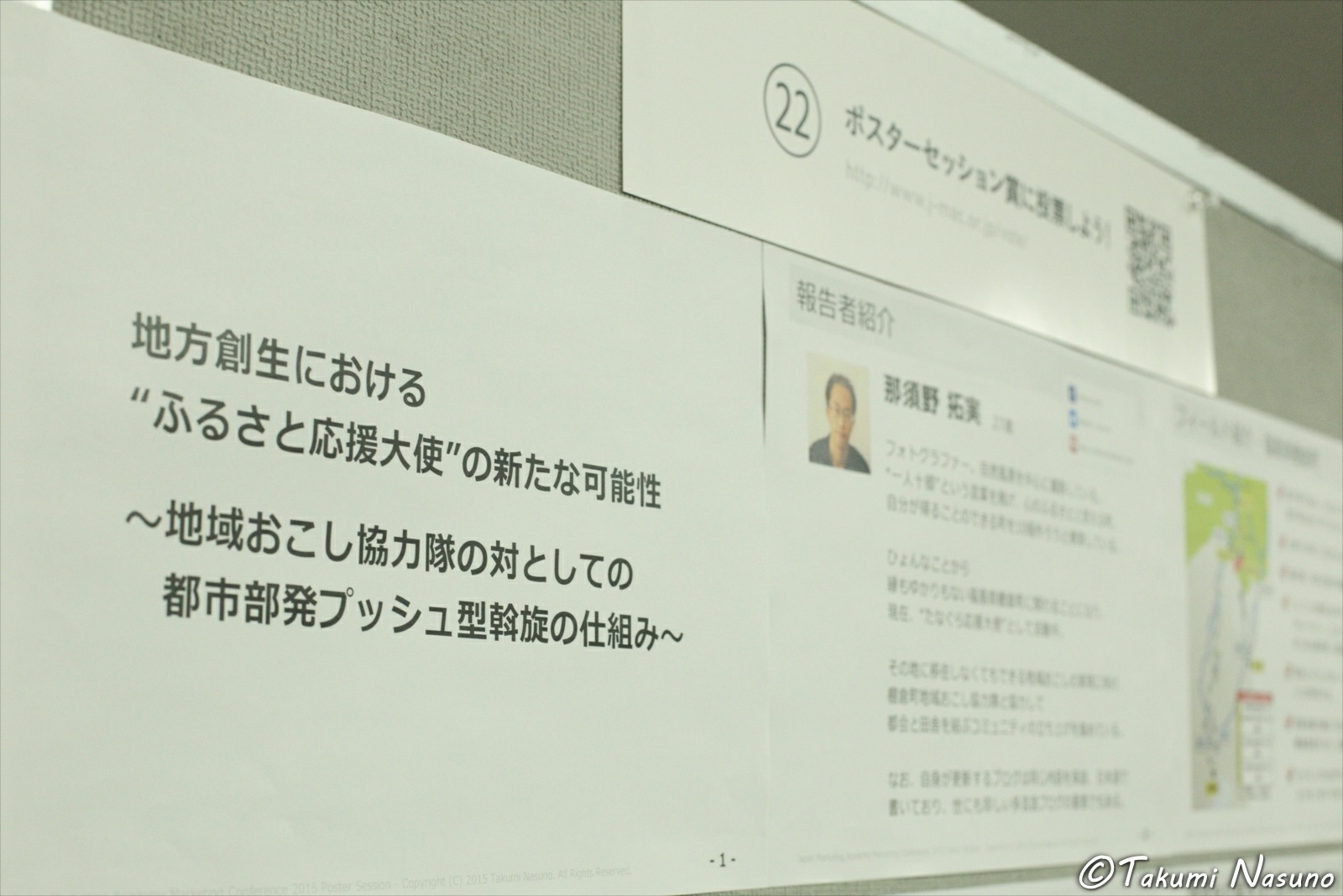 Left Side of the Poster for Japan Marketing Association Conference 2015