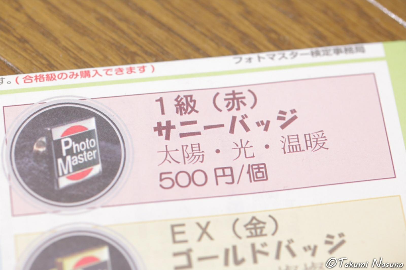 Photomaster Badge